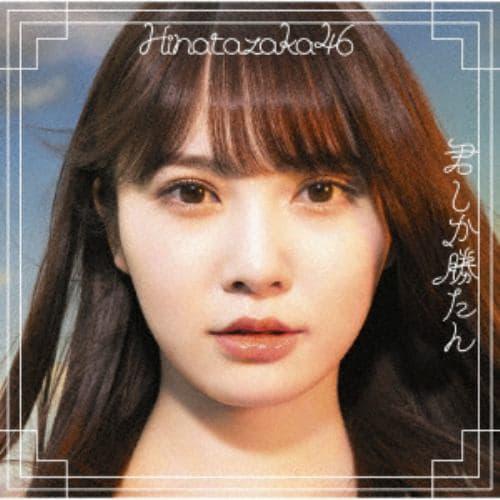 【CD】日向坂46 / 君しか勝たん(TYPE-A)(Blu-ray Disc付)