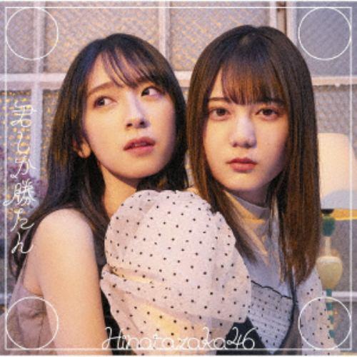 【CD】日向坂46 / 君しか勝たん(TYPE-B)(Blu-ray Disc付)