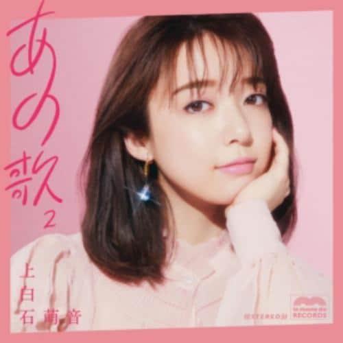 【CD】上白石萌音 / あの歌 -2-