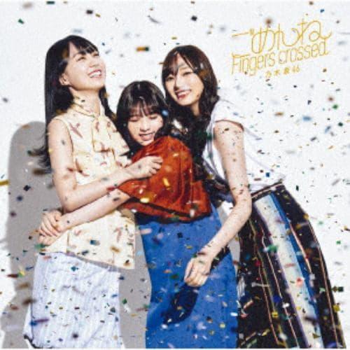 【CD】乃木坂46 / ごめんねFingers crossed(TYPE-B)(Blu-ray Disc付)