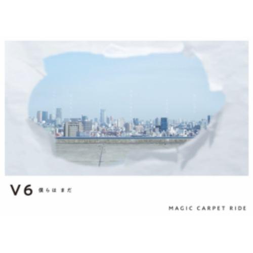【CD】V6 / 僕らは まだ/MAGIC CARPET RIDE(初回盤B)(DVD付)