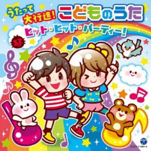 【CD】うたって大行進!こどものうた ヒット・ヒット・パーティー![コロムビアキッズ]