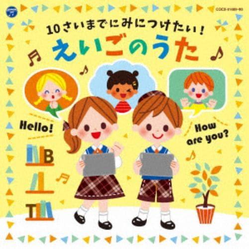 【CD】10さいまでにみにつけたい!えいごのうた[コロムビアキッズ]