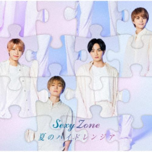【CD】Sexy Zone / 夏のハイドレンジア(初回限定盤B)(DVD付)