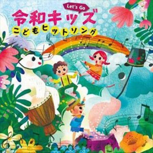 【CD】≪令和キッズ≫こどもヒットソング ~ハートわくわく♪GO!GO!リズム~