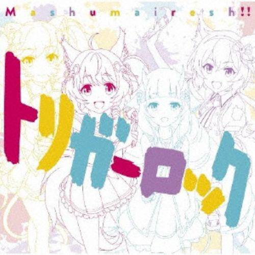 【CD】Mashumairesh!! / SHOW BY ROCK!! トリガーロック(通常盤)