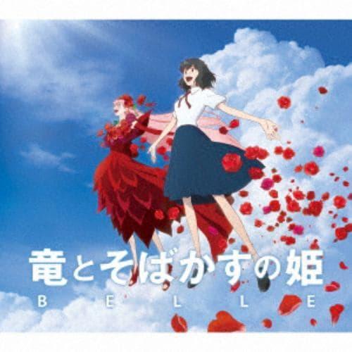 【CD】竜とそばかすの姫 オリジナル・サウンドトラック