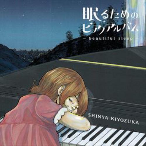 【CD】眠るためのアルバム~Bedtime Piano(初回限定盤)(DVD付)