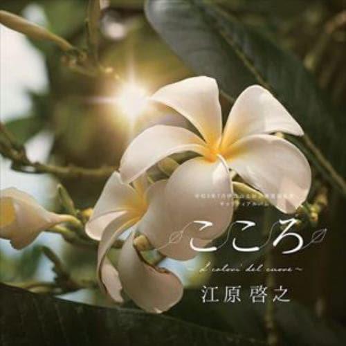 【CD】江原啓之 / 令和3年7月伊豆山土砂災害復旧支援チャリティアルバム こころ ~I colori del cuore~