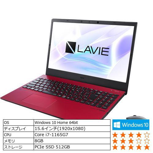 【台数限定】NEC PC-N1575BAR ノートパソコン LAVIE N15 カームレッド
