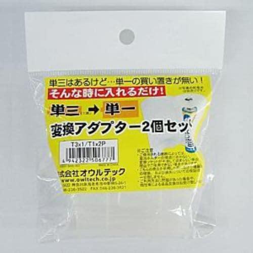 オウルテック 乾電池サイズ変換スペーサー  T3X1/T1X2
