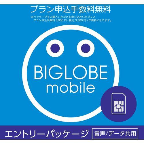 ビッグローブ Select_KIT_W BIGLOBEモバイル エントリーパッケージ