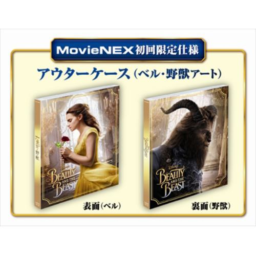 【BLU-R】美女と野獣 MovieNEX ブルーレイ+DVDセット