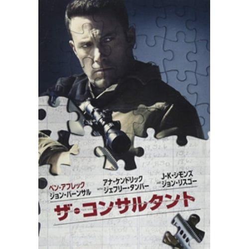 【DVD】ザ・コンサルタント