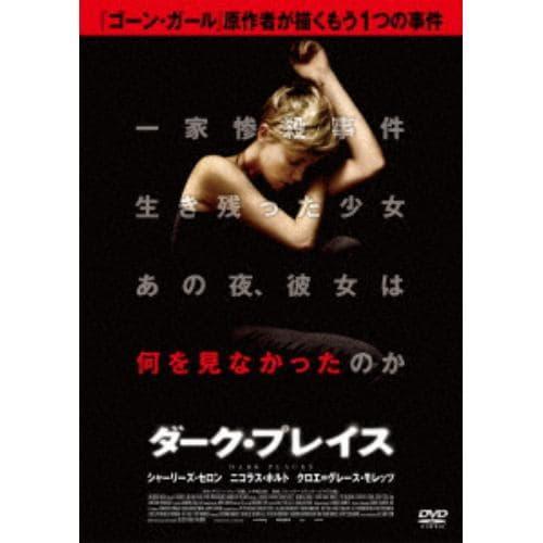 【DVD】ダーク・プレイス スペシャル・プライス