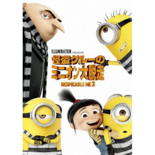 【DVD】怪盗グルーのミニオン大脱走