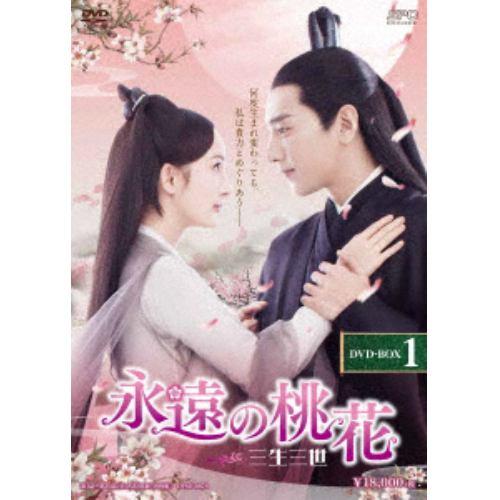 【DVD】永遠の桃花~三生三世~ DVD-BOX1