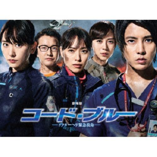 【4K ULTRA HD】劇場版コード・ブルー -ドクターヘリ緊急救命- 豪華版(4K ULTRA HD+ブルーレイ)