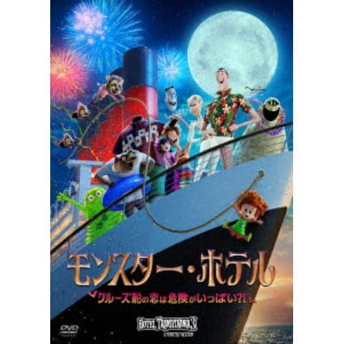 【DVD】モンスター・ホテル クルーズ船の恋は危険がいっぱい?!