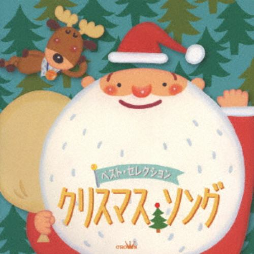 【CD】 ベスト・セレクション クリスマス・ソング