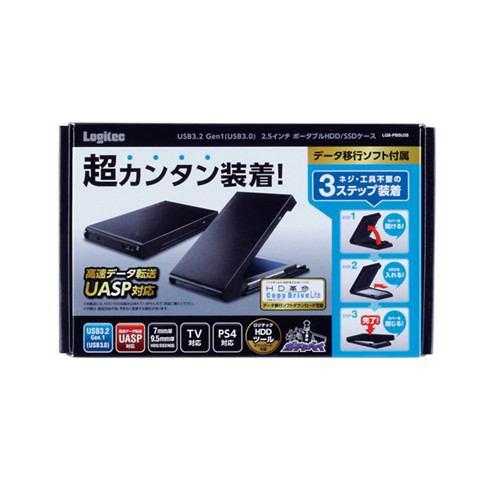 ロジテック LGB-PBSU3S HDD SSDケース 2.5インチ USB3.2 Gen1 HDDコピーソフト付 ブラック