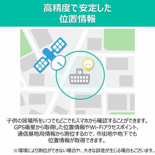 まもサーチ B-MS-20-WH まもサーチ2 スマホアプリと連携して大切な人の現在地を見守る、GPS位置情報サービス 業界最安級の通信料