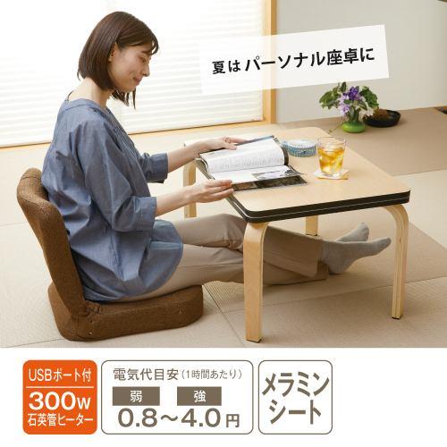 【冬物SALE】[長方形70×50]テレワークに最適USBポート付 オールインワンこたつ (テーブル・椅子・布団) YKFDP70H1Tセット