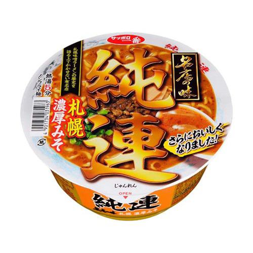 サンヨー食品 サッポロ一番名店の味 純連札幌濃厚みそC 123g