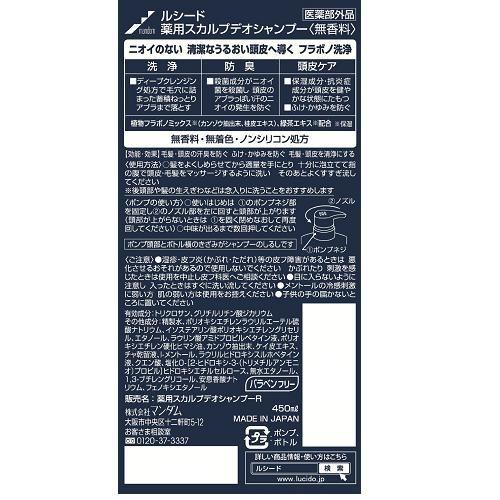 ルシード 薬用スカルプデオシャンプー (450mL)