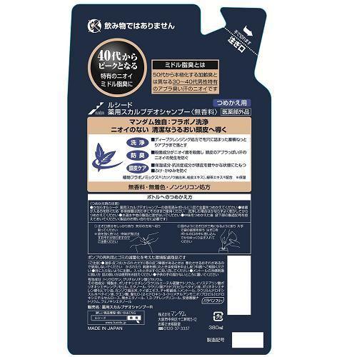 ルシード 薬用スカルプデオシャンプー つめかえ用 (380mL)