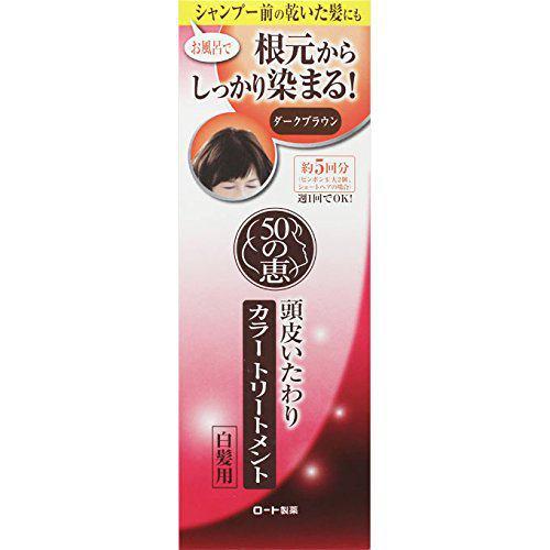 ロート製薬(ROHTO) 50の恵 頭皮いたわりカラートリートメント DB (ダークブラウン) (150g)