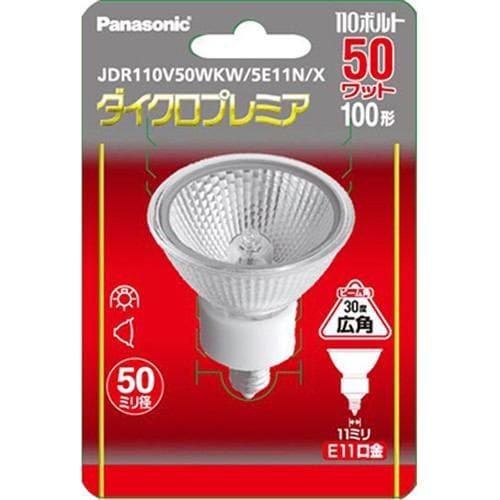 Panasonic JDR110V50WKW5E11NX 白熱電球 ハロゲン電球 ダイクロプレミア 省電力タイプ E11口金 110V 100形(50W) 50mm径 広角