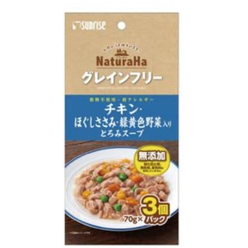 マルカン(サンライズ) ナチュラハ グレインフリー チキン・ほぐしささみ・緑黄色野菜入り とろみスープ 3個