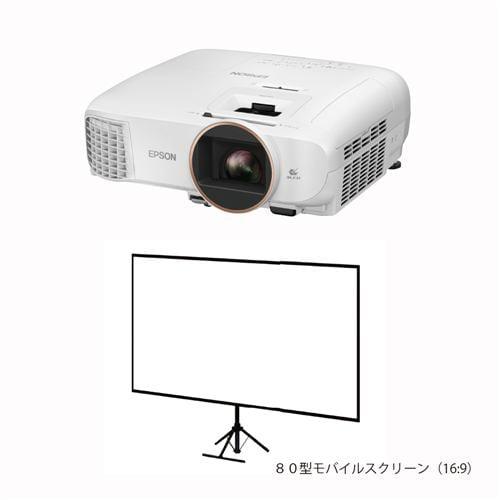 EPSON EH-TW5750S ホームプロジェクター 80型モバイルスクリーンセットモデル ホワイト