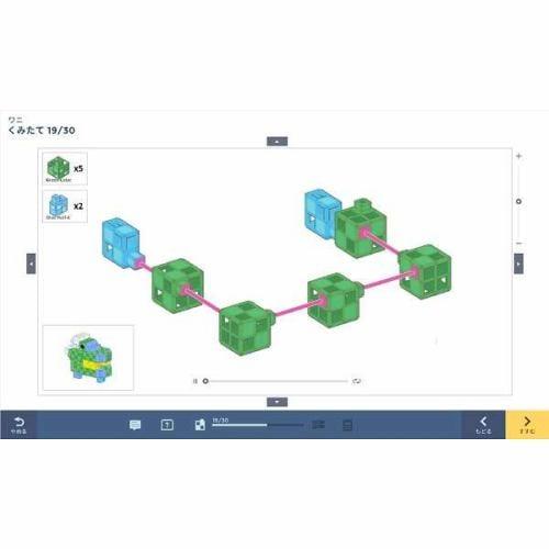 ソニー・グローバルエデュケーション EKV-120S ロボット・プログラミング学習キット KOOV(クーブ) スターターキット