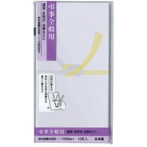 マルアイ ノ-A212 万円袋 黄水引