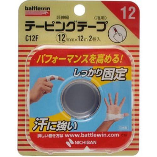 ニチバン バトルウィン テーピングテープ非伸縮タイプ C12F 指用 2巻入 【衛生用品】