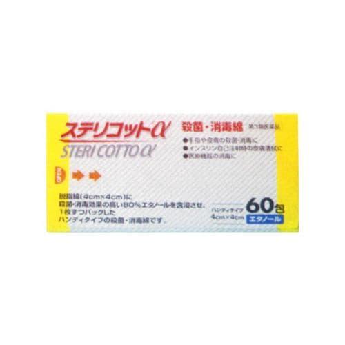 【第3類医薬品】 川本産業 ステリコットα (60包入)