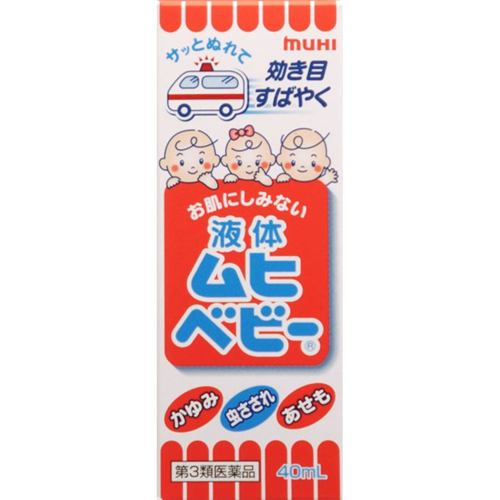 【第3類医薬品】 池田模範堂 液体ムヒベビー (40mL)