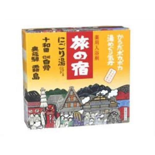 クラシエ 旅の宿 にごり湯シリーズパック 13包入(入浴剤) 【日用消耗品】