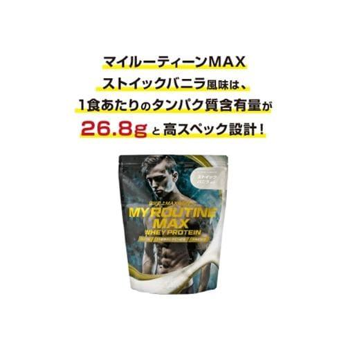 マイルーティーン ストイックバニラ風味 1050g MAX