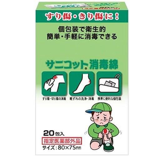 サニコット消毒綿 20包入 【医薬部外品】