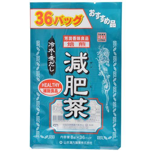 山本漢方 減肥茶 お徳用 8g×36包 【健康補助】