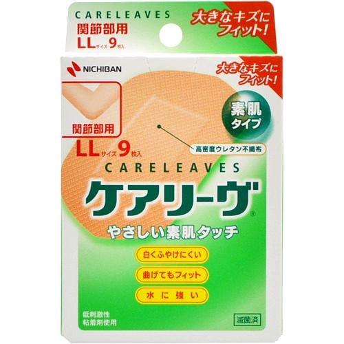ニチバン(NICHIBAN) ケアリーヴ 関節部用 LLサイズ (9枚) CL9LL 【医療機器】