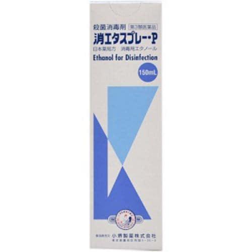 【第3類医薬品】 小堺製薬 消エタスプレー・P (150mL)
