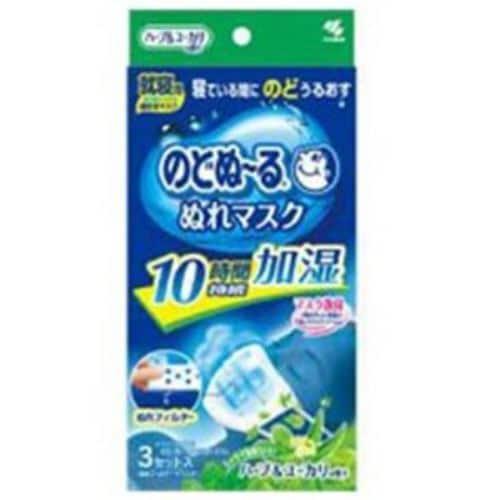 小林製薬 【のどぬーる】 ぬれマスク 就寝用 ハーブ&ユーカリの香り 3セット入