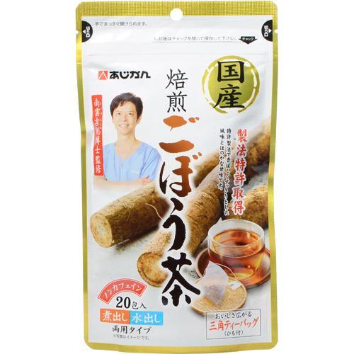 ユーワ(YUWA) 濃厚ごぼう茶 (20包) 【ビューティーサポート】