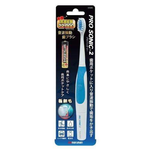 マルマン DH200BLN 音波振動歯ブラシ 「プロソニック2」 ブルー