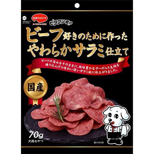 日本ペットフード  ビタワン君のビーフ好きのために作ったやわらかサラミ仕立て  70g