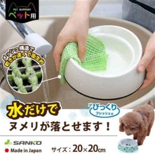 サンコー  ペット用食器洗い メッシュ  GR